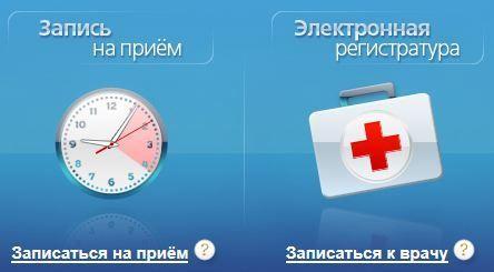 Записаться к врачу иркутск