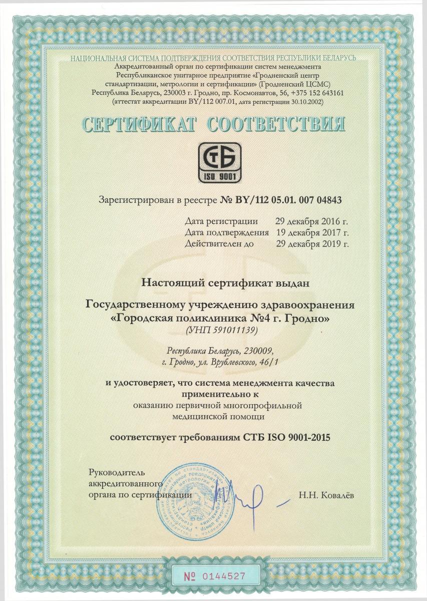сертификат на оказание медицинских услуг