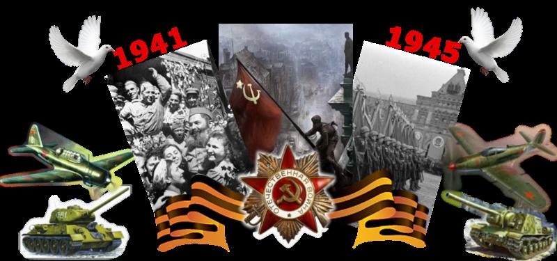 К 75 летию начала вов картинки